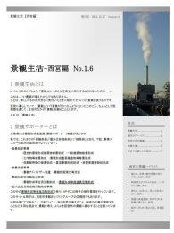 景観生活冊子1