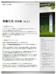 景観生活冊子2