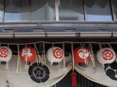 京町家の板軒 祇園祭 月鉾 会所