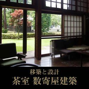 茶室 数寄屋建築 移築と設計