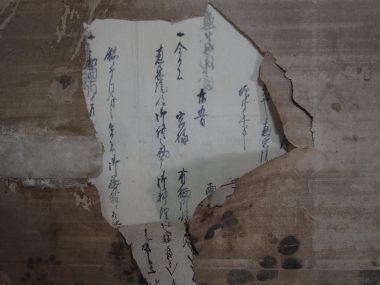 襖の下張りの古文書