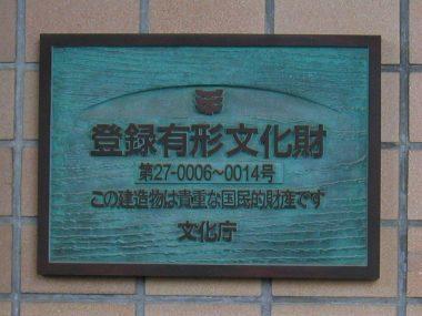 田尻歴史館 登録文化財プレート