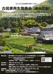https://web.pref.hyogo.lg.jp/press/documents/20210226_7184_2.pdf
