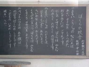 旧明倫小学校校歌 「ぼくらの校舎」