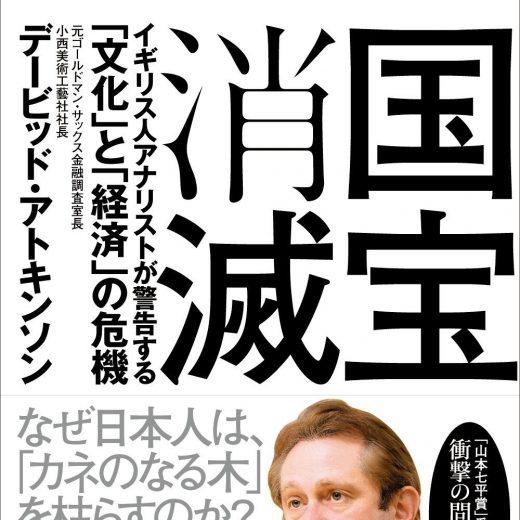 国宝消滅 (日本語) 単行本 – 2016/2/19 デービッド アトキンソン (著)