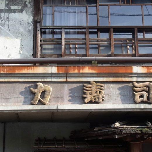 170801桜井本町の旧寿司店舗 歴史的建造物