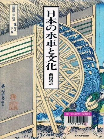 日本の水車と文化