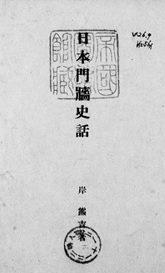 日本門牆史話 岸熊吉