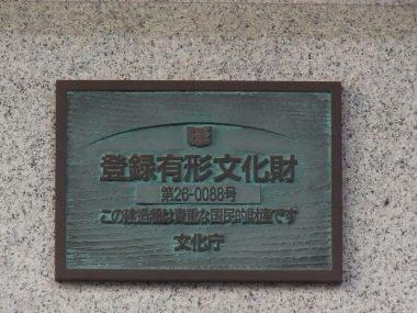 111221弥栄会館 登録文化財プレート