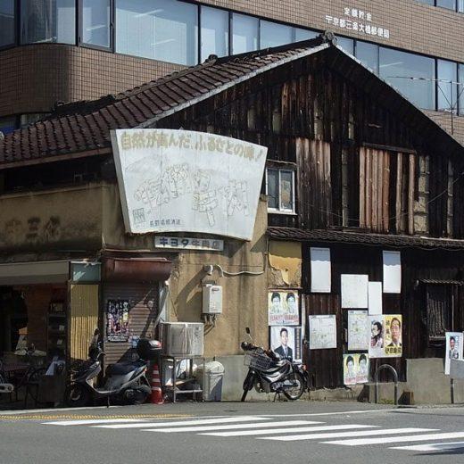 181108京都三条「キヨタ牛肉店」