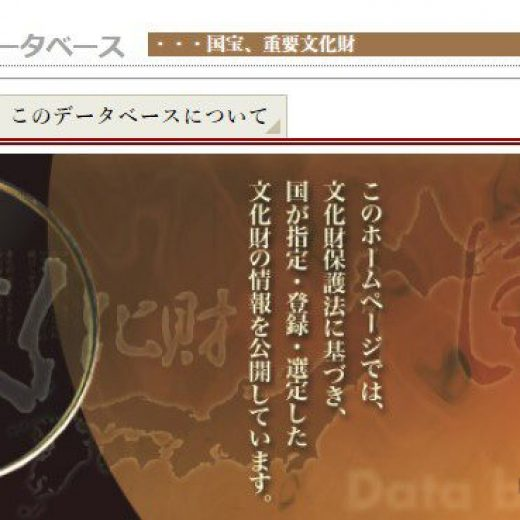 文化庁文化財課データベース