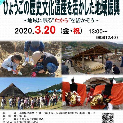 200320兵庫県文化財保存活用大綱・兵庫県地域遺産活用指針策定記念シンポジウム