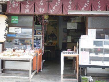 191020長谷寺参道の町家 昭和の店構え