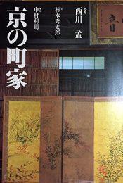 京の町家1992杉本秀太郎