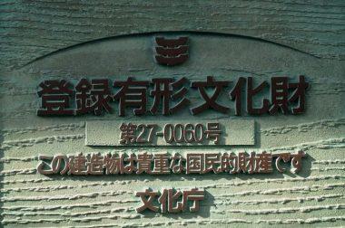 200823登録文化財桃林堂板倉家住宅-登録プレート「国民的財産」