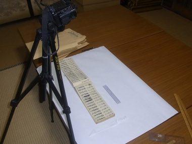 140413文献資料の整理 古文書調査 デジカメ撮影