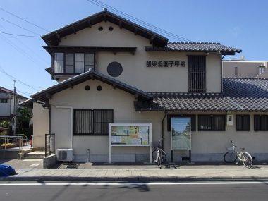 110915濱甲子園倶楽部会館