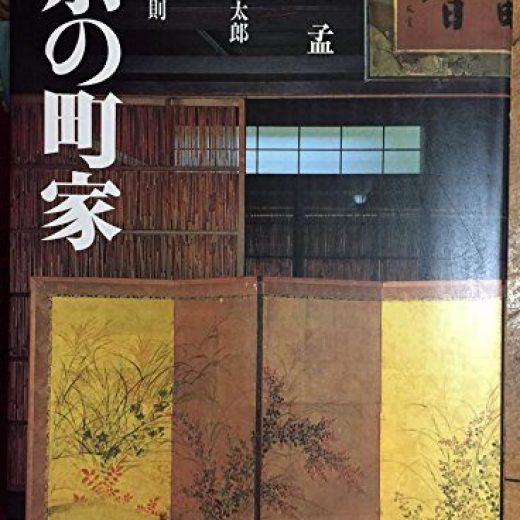 京の町家 杉本秀太郎