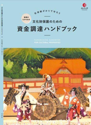 文化財保護のための資金調達ハンドブック(文化庁)
