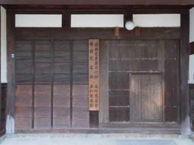 200523重文民家 奈良県橿原市新賀の森村家住宅 廃墟へ