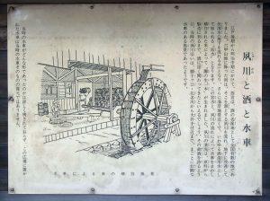 181013水車のある風景 夙川の水車モニュメント 解説