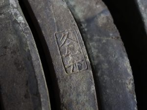 200309本薬師寺の古瓦「久瓦弁」